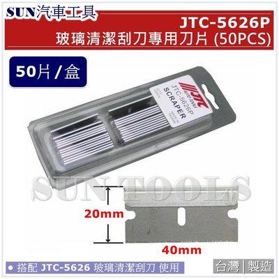 •現貨• SUN汽車工具 JTC-5626P 玻璃清潔刮刀 專用刀片 (50PCS) / JTC-5626 專用刀片