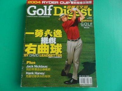 大熊舊書坊-GolfDigest 高爾夫文摘 中文版 一勞永逸擺脫右曲球-103