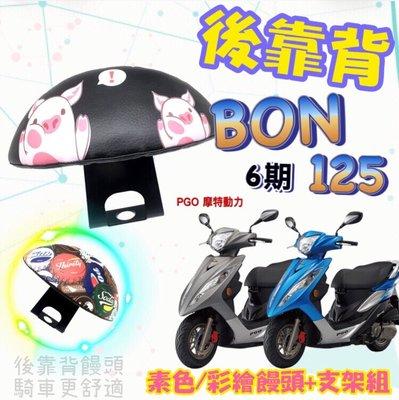 PGO 摩特動力 BON 125 6期 棒 BON125 超BON 素色饅頭 後靠背 饅頭靠背 後扶手 素黑 饅頭 靠背