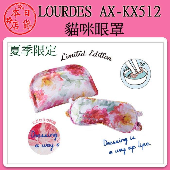 ❀日貨本店❀ [現貨中] 日本ATEX AX-KX511 貓咪眼罩 USB充電式 貓咪熱敷眼罩