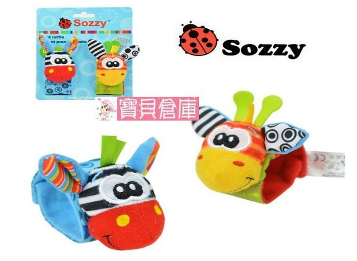 寶貝倉庫~Sozzy~(斑馬+驢子)~手腕手表帶~手偶帶搖鈴響紙~手搖鈴~寶寶玩具~益智安撫玩具