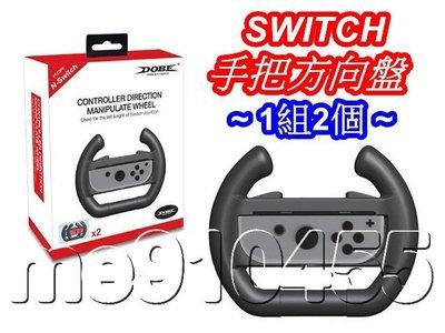 任天堂 Switch 方向盤 NS 手把方向盤 方向盤支架 switch 手把 遊戲 馬里奧方向盤 遊戲方向盤 支架