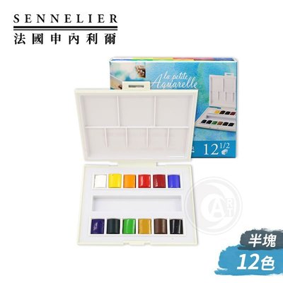 『ART小舖』法國SENNELIER申內利爾 學生級 12色塊狀水彩套裝 塑料盒 單盒