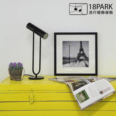 【18Park】簡約時尚 Locate [ 定位檯燈 ]