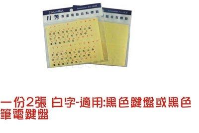 【現貨*5】倉頡注音貼紙-白色字 適用:黑色鍵盤或黑色筆電鍵盤 倉頡+注音 一份 -上下各一