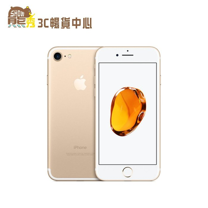 【熊秀】《全新附發票》Apple iPhone 7 128G 全新 空機 保固一年
