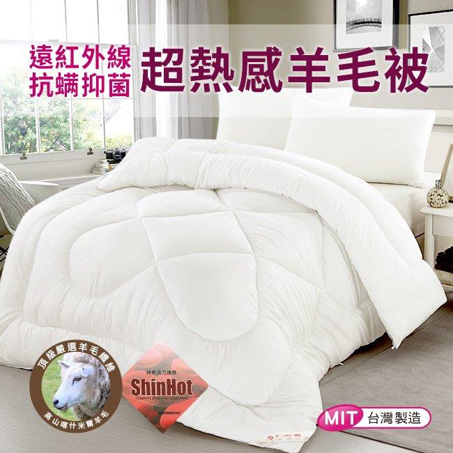 台灣製~奈米抑菌銀離子發熱1.6KG  羊毛被B0711