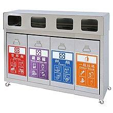 台南市 06-2219779 不銹鋼資源回收箱 不銹鋼分類垃圾箱 白鐵垃圾桶 工廠 白鐵櫥櫃訂做 全省可送