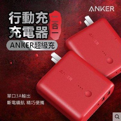 Anker超級充 充電器+行動充二合一 5000mAh 100-240V雙電壓單口3A輸出 行動電源 充電插座 3種顏色
