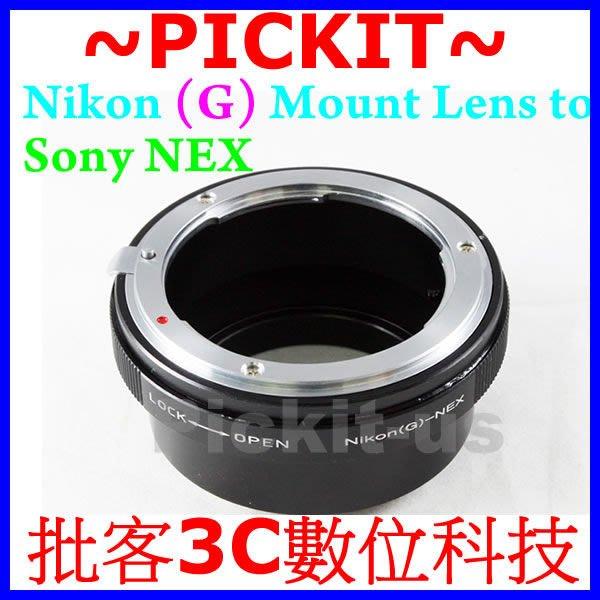 NIKON G鏡轉NEX E-Mount接環 可縮放光圈 NIKON G NEX 共用於SONY NEX