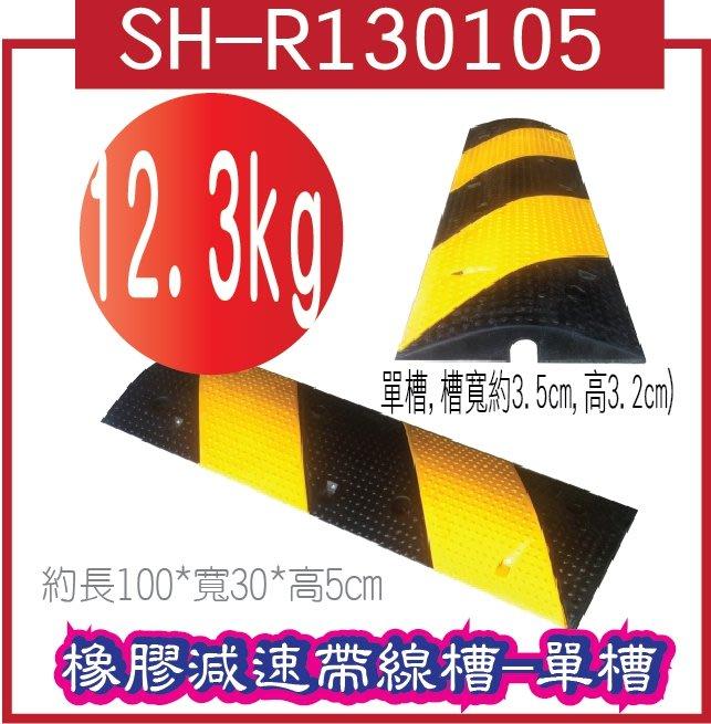 SH-R130105 橡膠減速帶線槽-單槽