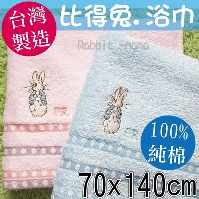 兔子媽媽/比得兔台灣製純棉精繡浴巾 20112 澡巾/毛巾/Peter Rabbit/彼得兔浴巾