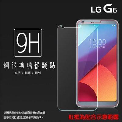 LG G6 H870DS 鋼化玻璃保護貼/高透/9H/鋼貼/鋼化貼/玻璃膜/保護膜