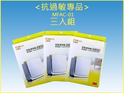 免運 3入 3M 空氣清淨機 MFAC-01 淨呼吸超優淨型專用濾網 (7坪) MFAC01F MFAC-01F