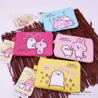 【UNIPRO】LINE貼圖 Kanahei 卡娜赫拉 正版 兔兔 小雞 PU 票卡零錢包
