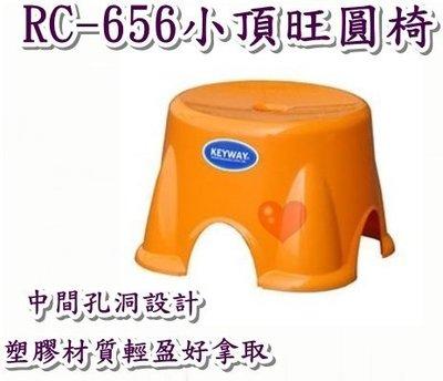 《用心生活館》台灣製造 小頂旺圓椅 三色系尺寸31.3*31.3*18.1cm 戶外桌椅園藝 椅子 RC-656