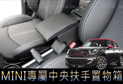 Mini Countryman Clubman Coupe  R55 R56 專屬 中央扶手箱(B款)
