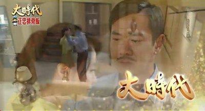 民視【大時代】完整高清321集DVD~王瞳 陳妍安 江祖平 邱綺雯 主演