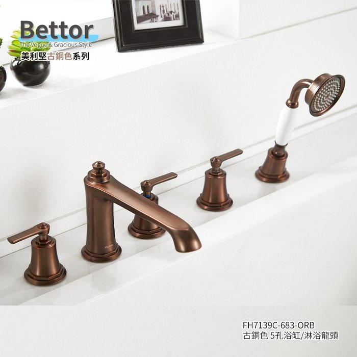 《101衛浴精品》BETTOR 美利堅系列 古銅色 五件式 浴缸龍頭 FH7139C-683-ORB【免運費】
