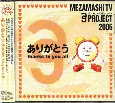 (日版全新未拆) Fuji TV Mezamashi TV 39 Project Arigato - 岡村孝子, 松隆子, 角松敏生 台中市