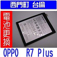【西門町台倫】全新商品 OPPO R7 Plus 原廠電池*3.8V/4000mAh*BLP599