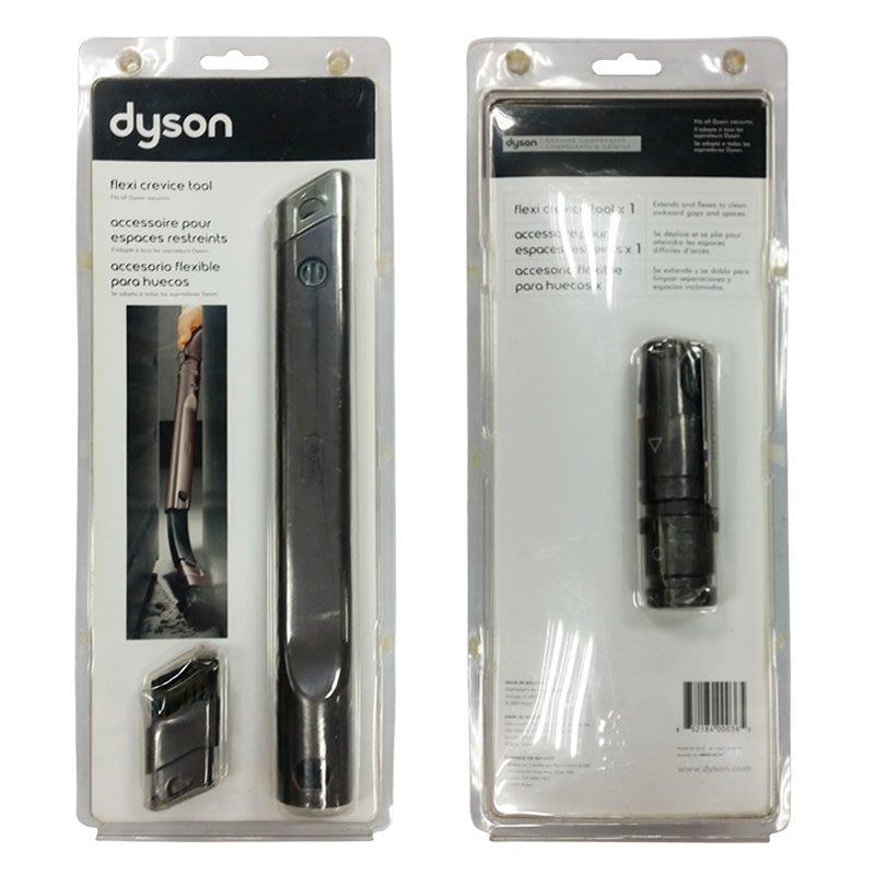 《電氣男》Dyson 彈性狹縫吸頭 Flexi crevice tool全新原廠公司