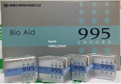 葡眾  995營養液  單瓶160元  可混搭  一箱3600 免運   另有樟芝益
