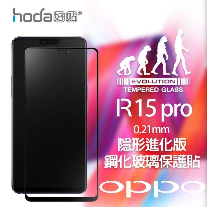 贈 鏡頭貼 OPPO R15 pro 0.21mm 2.5D 9H 隱形 邊緣 強化 鋼化 玻璃貼 保護貼 公司貨