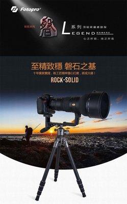 【EC數位】FOTOPRO皇家盤圖L系列-L-74L 長款 頂級碳纖維腳架 探險家 登山客 一體式雲台-攝影/錄影二合一