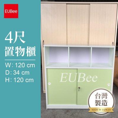 【優彼塑鋼】4尺置物櫃/萬用櫃/儲物櫃...