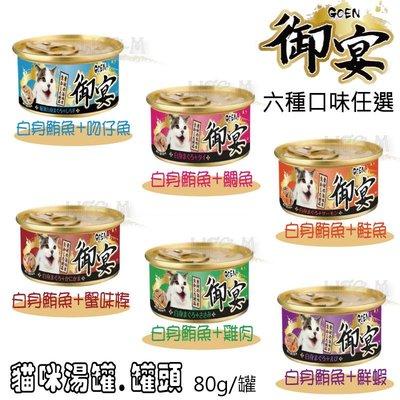 《Life M》【貓罐頭】御宴GOEN 白身鮪魚湯罐/貓罐系列 80g 6種口味 單罐賣場