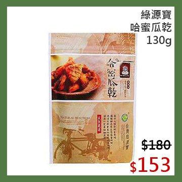 【光合作用】綠源寶 哈蜜瓜乾 130g 天然、無農藥、非基改、友善環境、台灣天然古早味,遵循古法天然製作