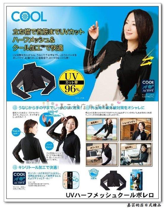 嘉芸的店 日本防曬外套 COOL防曬涼感 薄紗外套 抗UV材質輕便好收納 荷葉立領日本防曬外套 可超取 可刷卡