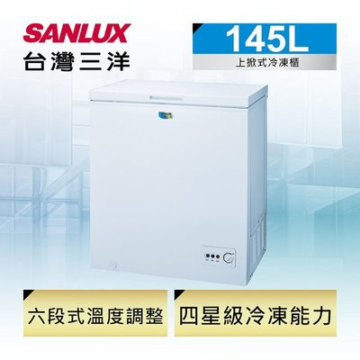 SANLUX 台灣三洋 145L 臥式 冷凍櫃 SCF-145M $6700