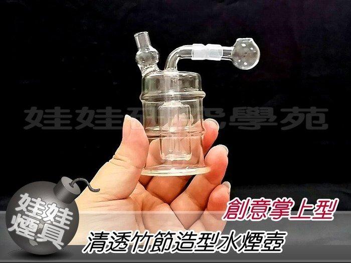 ㊣娃娃研究學苑㊣購滿499元免運 迷你掌上型創意款 清透竹節造型 攜帶型過濾水煙壺 (SB707)