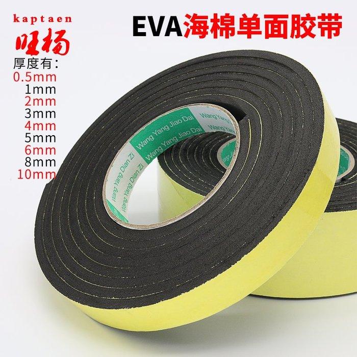 小賴的賣場--EVA海綿膠帶黑色泡沫泡棉膠帶強粘力海綿膠帶單面膠條門窗腳墊 防撞密封隔音膠條防震膠帶