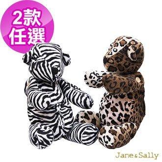 ~Jane  Sally~ 甜蜜熊兩用抱枕 毛毯 斑馬 豹紋