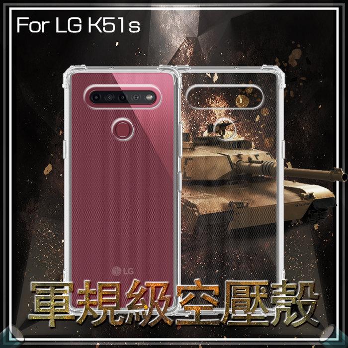 軍規級空壓殼 LG K51S LMK510ZMW 四角防摔 保護殼 防摔手機殼 氣墊殼 防摔殼 透明殼 手機殼