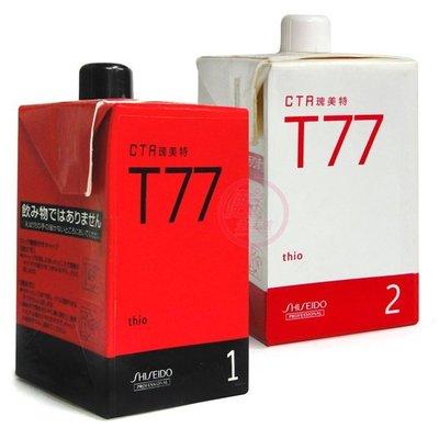 便宜生活館【燙染劑】資生堂 SHISEIDO 瑰美特 T77冷燙液*1組 燙捲 健康粗髮 全新公司貨 (可超取)