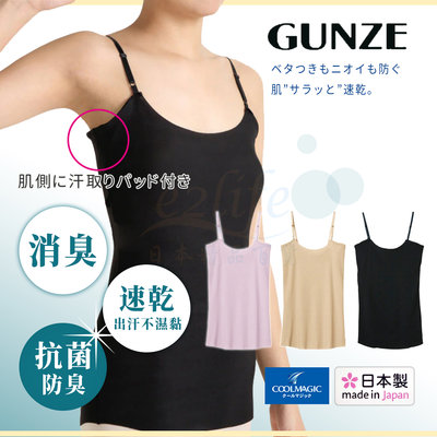 【e2life】日本製郡是 Gunze  細肩帶 腋下吸汗 無縫製 女背心 # CB6257