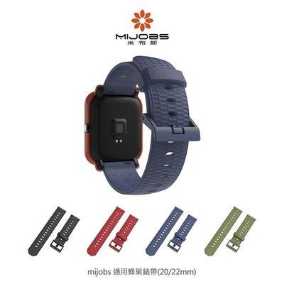 【愛瘋潮】mijobs 通用蜂巢錶帶(20mm) 矽膠材質,清洗容易