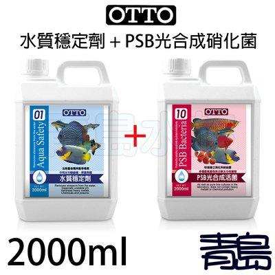 E。。。青島水族。。。台灣OTTO奧圖-----水質穩定劑 + PSB 光合成硝化菌==2L/2000ml
