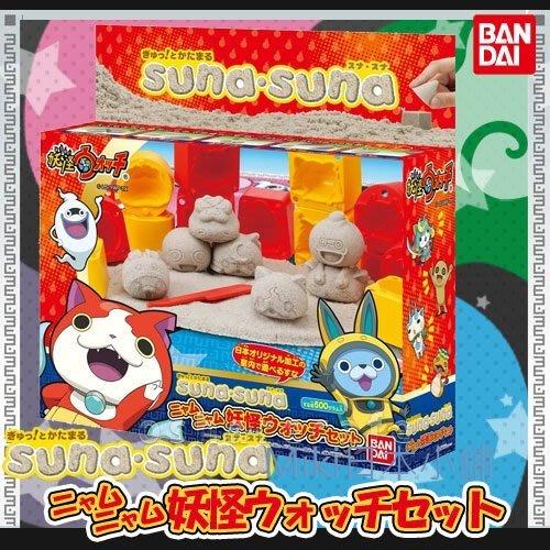 *Miki日本小舖*日本suna suna 妖怪手錶造型模具粘土沙 /玩具沙