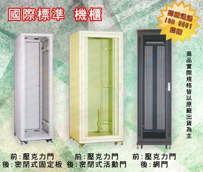 [瀚維] 國際標準 41U機櫃 深90公分 黑/白 網路機櫃 設備機櫃 另售 承板 層板 壁掛式機箱 MDF M5螺絲