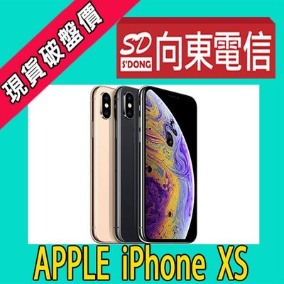 【向東-新竹西大店】apple iphone xs 64g 5.8吋手機攜碼台灣之星競速799吃到飽手機19990元