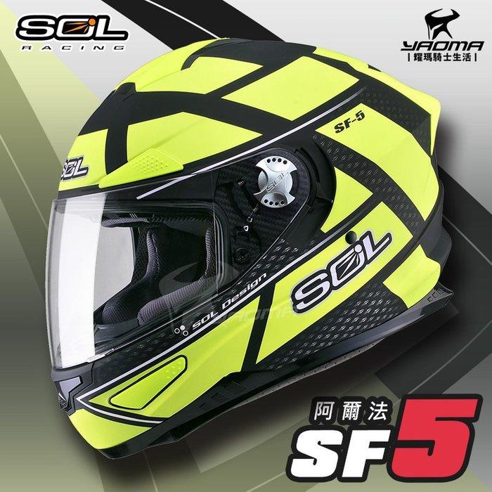 贈好禮 SOL安全帽 SF-5 阿爾法 ALPHA 消光黑螢光黃 內置墨片 透氣通風 全罩帽 SF5 耀瑪騎士機車部品