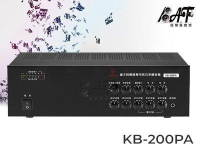 高傳真音響【 KB-200PA 】商用純擴音機系列│適合公司、工廠、商店、廣告車│鐘王