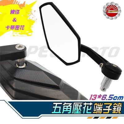 【Speedmoto】送鈦螺絲墊片 R3 壓花 五角 鋁合金 端子 後照鏡 手把鏡 DRG 端子鏡 FORCE 照後鏡