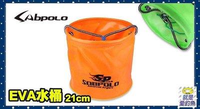 【就是愛釣魚】V-FOX 平價EVA水桶 (圓形) 21公分 綠色/桔色/藍 取水桶 釣蝦 釣魚 裝蝦 活餌袋 VFOX