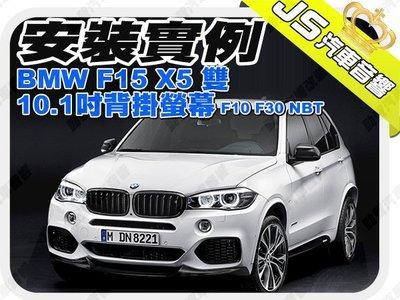勁聲影音科技 安裝實例 BMW F15 X5 雙 10.1吋背掛螢幕 F10 F30 NBT